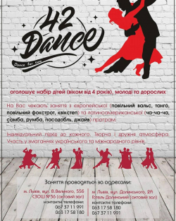 DANCE 42 (For too) - Танцы